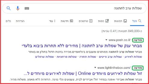 תוצאות ממומנות גוגל